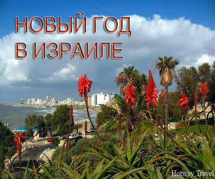 Отдых в Израиле в сентябре Новый год