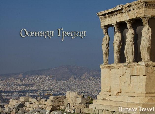 Отдых в Греции в октябре 2015