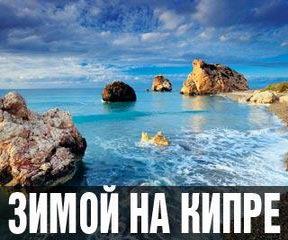 Туры из Житомира на Кипр в январе