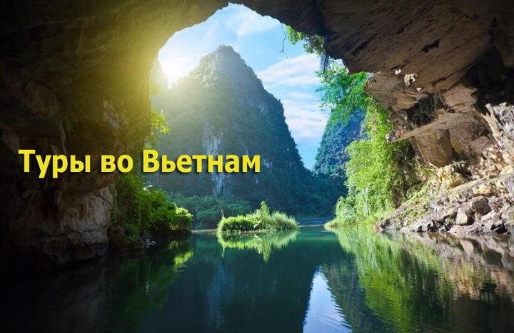 Туры их Житомира во Вьетнам в январе 888