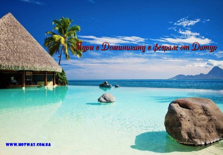 Туры из Житомира в Доминикану в феврале главная