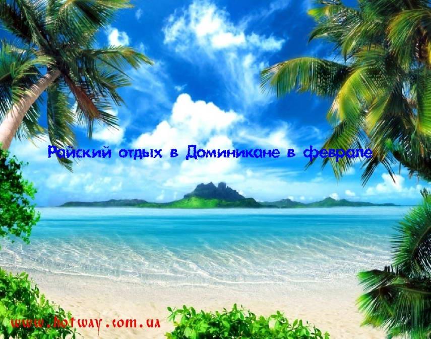 Туры из Житомира в Доминикану в феврале обраб