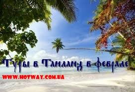 Туры из Житомира в феврале в Таиланд главная