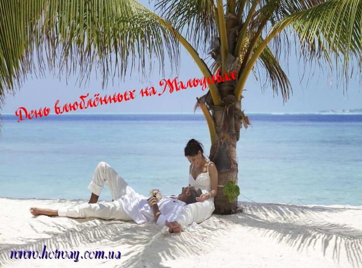 Туры из Житомира в феврале на Мальдивы влюб