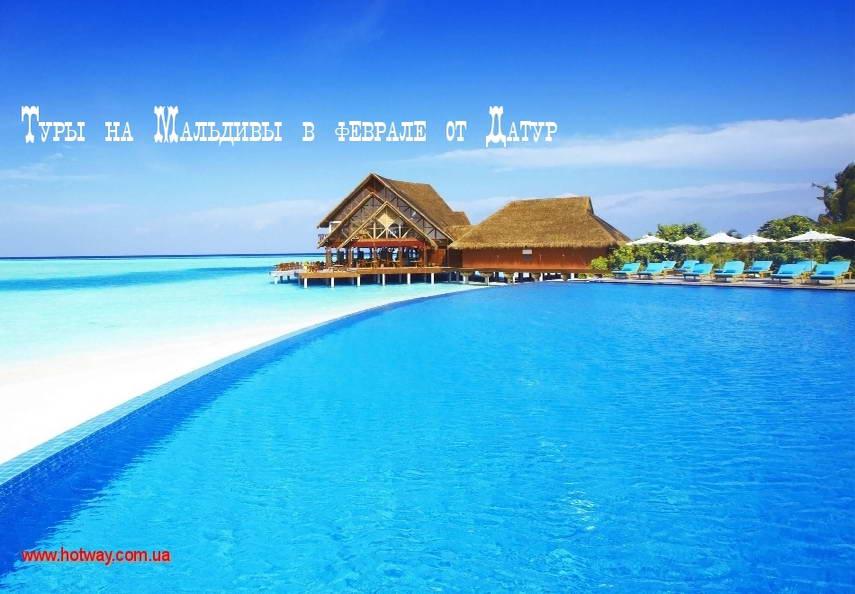 Туры из Житомира в феврале на Мальдивы обро