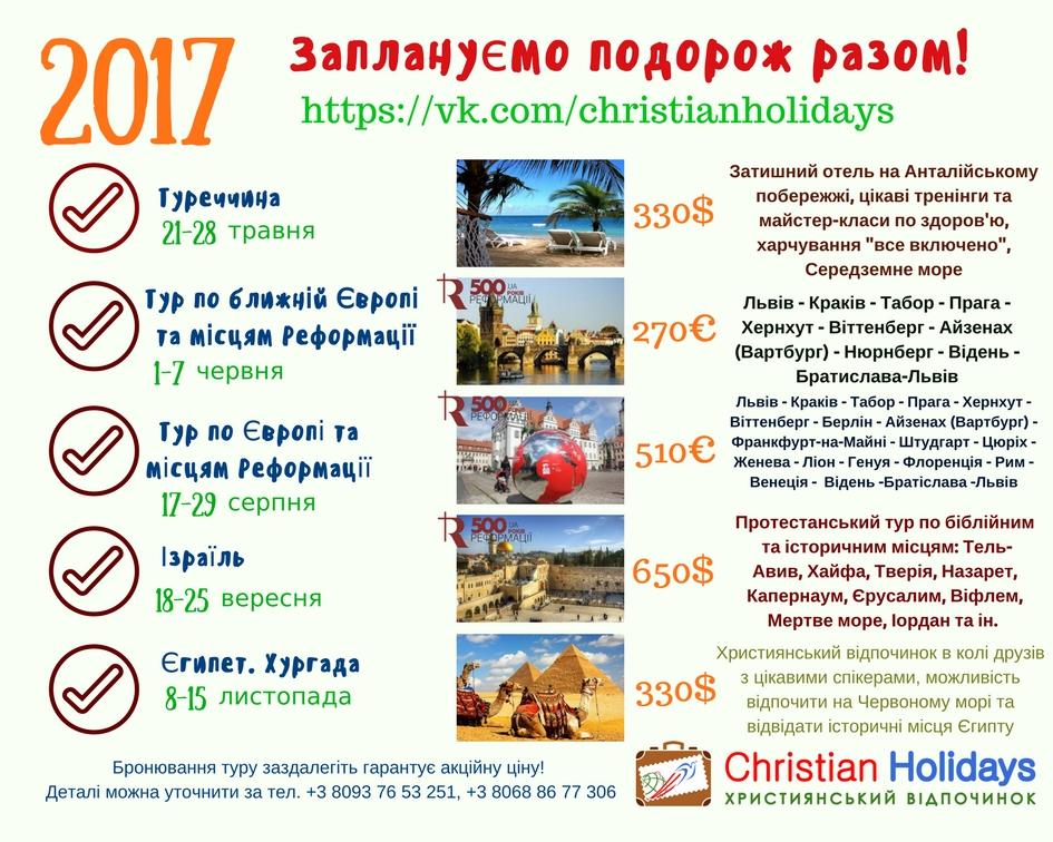 Горящие туры в турцию 2017