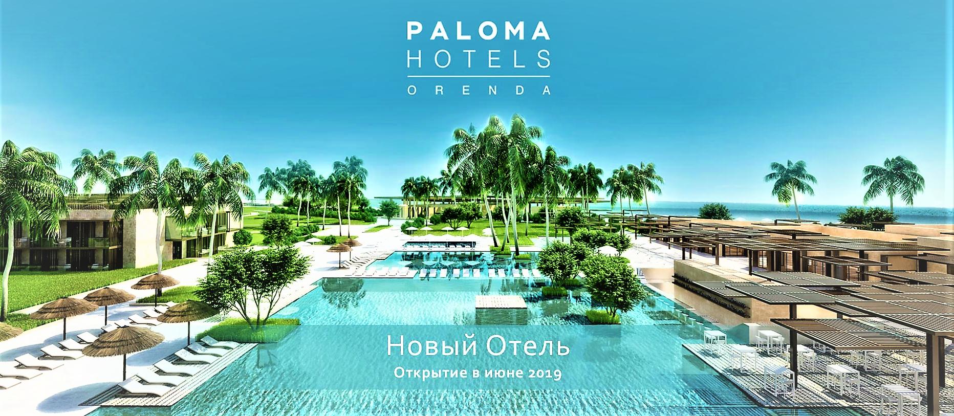 PALOMA Orenda Resort 5* – новый люкс-отель 2019 фото
